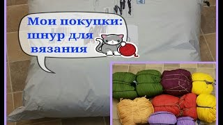 Моя покупка п/э шнура, Polyester cord for rugs