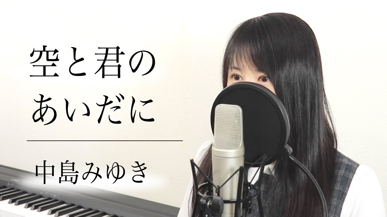 「空と君のあいだに」中島みゆき(歌詞付き / by Macro Stereo & Elmon)
