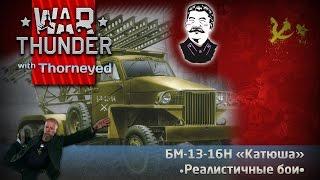 БМ-13-16Н «Катюша» | War Thunder