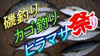 【磯釣り】長崎の離島!磯釣りでヒラマサ祭りじゃぁ!【カゴ釣り】