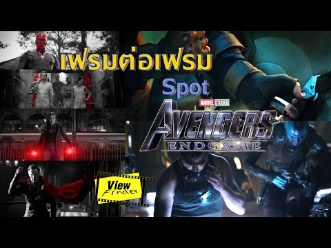 Spot  ' Avengers : End Game '  [ Viewfinder :  ]