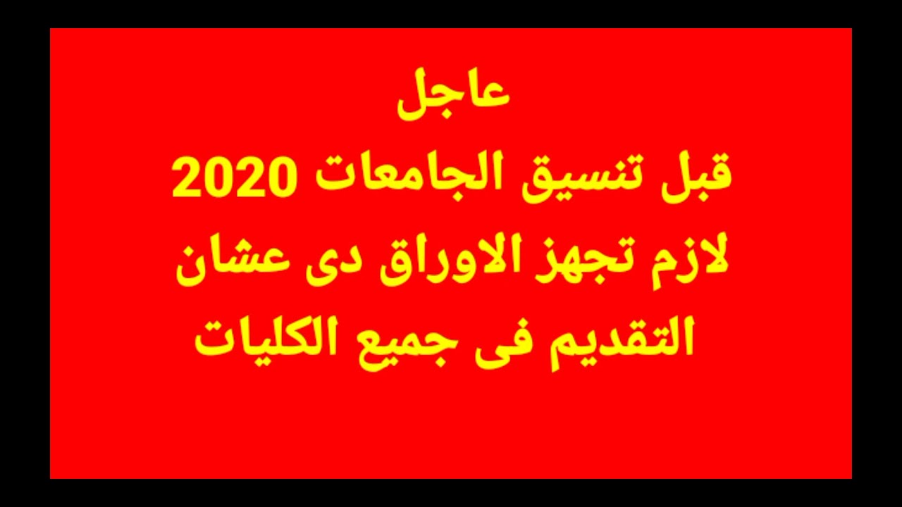 عاجل قبل تنسيق الجامعات 2020 لازم تجهز الاوراق دى عشان التقديم فى جميع الكليات 2020 قبل زحمة الطلاب