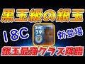 【ウイイレアプリ2018】18C新登場選手!銀玉最強クラスに降臨した黒玉級銀玉!