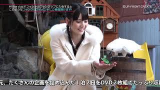 【DVD】道重さゆみ ファンクラブツアーin伊豆 道重さゆみ 検索動画 12