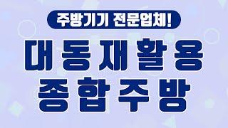 부산주방기기 경남주방기기 전문업체