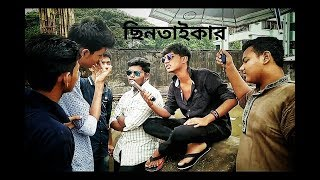 Bangla New Short Film By gangsters squad