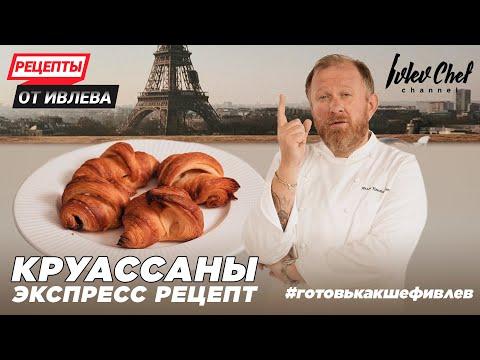 КРУАССАНЫ - ЭКСПРЕСС РЕЦЕПТ ОТ ИВЛЕВА!