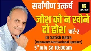 जोश को न खोने दो होश #2 | A Motivational Session By Dr Satish Batra (Motivational Speaker)