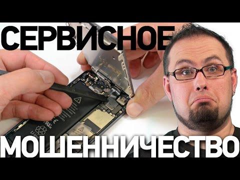 Мошеничество в сервисных центрах ремонта телефонов. Bennet Live!