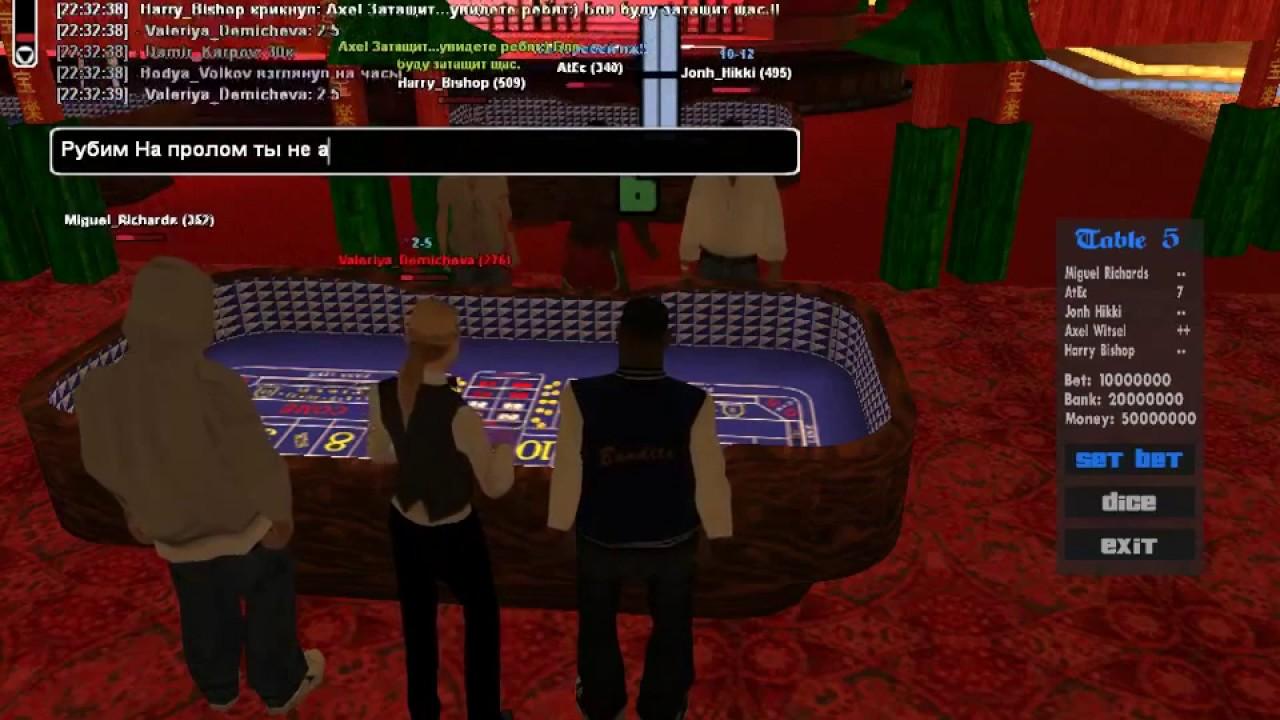 Как играть в казино в samp rp как зарабатывать на онлайн покере