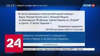 На что идут деньги Сороса: хакеры выложили секретные документы в Сеть(, 2016-08-16T07:59:20.000Z)