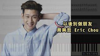 以後別做朋友, 周興哲 Eric Chou (鋼琴教學) Synthesia 琴譜