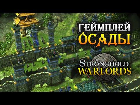 Геймплей нового Stronghold: Warlords. Миссия из военной кампании (DEMO)