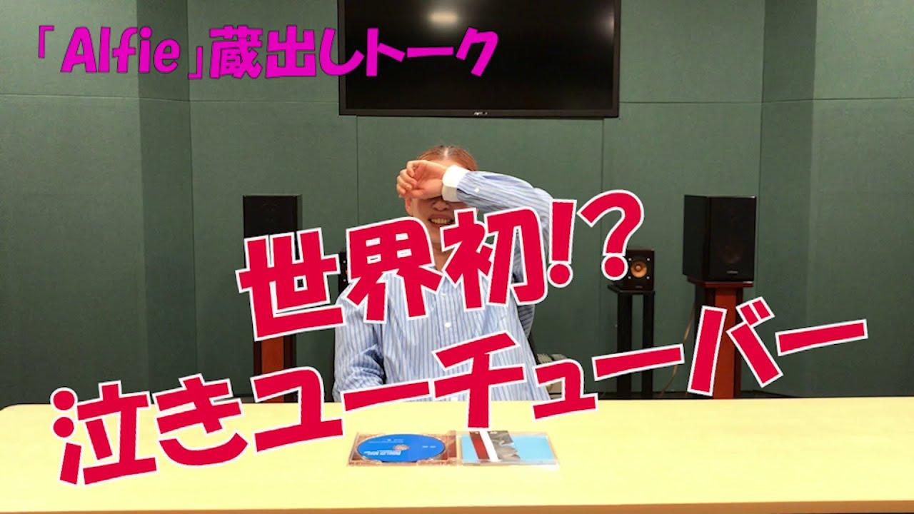 ミズノマリ(paris match)蔵出しトーク第8弾最終回!