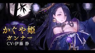かぐや姫(CV:伊藤静)の新ジョブ『かぐや姫/ガンナー』が登場する『紋日...