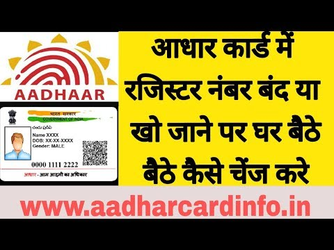 How to change aadhar card mobile number if registered is lost