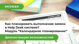 как планировать выполнение заявок в Help Desk системе?