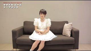 ヤングジャンプ9号 巻頭グラビア「サキドル エース トーナメント FINAL ...