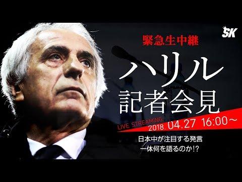 【ノーカット】前サッカー日本代表監督 ハリルホジッチ氏 記者会見