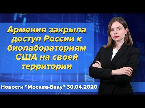 Армения закрыла доступ России к биолабораториям США на своей территории. Новости