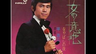 説明 1965年12月発売、西田佐知子。1970年10月平浩二がリメ...