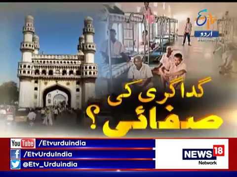Deccan Nama - Debate Over Beggar Free Hyderabad On Etv Urdu