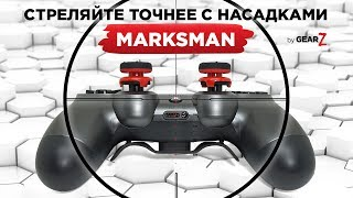 Прогеймерские насадки на стики Dualshock 4 Marksman by Gearz
