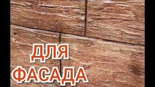 ДЕШЁВЫЙ ФАСАД Самая Красивая Декоративная Штукатурка .  Decorative Plaster Stone.