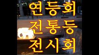 [깨달음TV] '연등회' 전통등 전시회(야경)