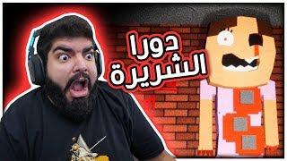 دورا الشريرة ! - Dora is Dead