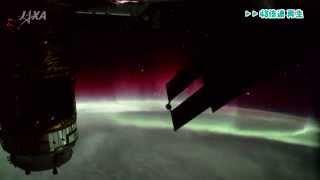 ISSから撮影したオーロラと「こうのとり」5号機 (撮影日:2015年9月8日...