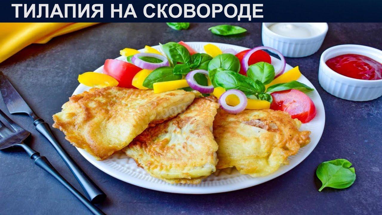КАК ПРИГОТОВИТЬ ТИЛАПИЮ НА СКОВОРОДЕ? Нежная и вкусная рыба тилапия в кляре на сковороде