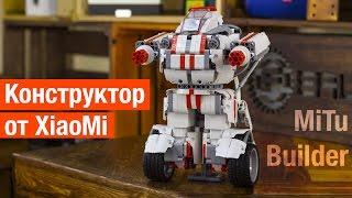 חדשות: LEGO от XiaoMi: MITU DIY בונה. Распаковка и обзор конструктора Xiaomi MITU Builder