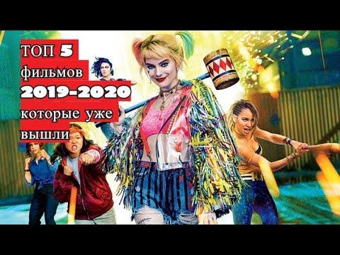 Топ 5 фильмов которые стоит посмотреть 2020 которые уже вышли!