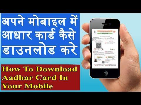 How do i check my aadhar card online