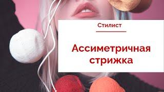 Асимметричная стрижка | Салон красоты Митино Эгоистка