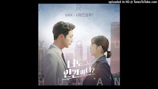 빅스 (VIXX) – 사랑인걸까? (Is It Love?) (Instrumental)