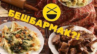 Мясо, огонь, казан, история и рецепт Сталика Ханкишиева