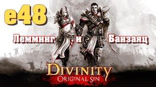Divinity: Original Sin e48 ''Королева пауков'' (кооп с Мариной Банзаяц)