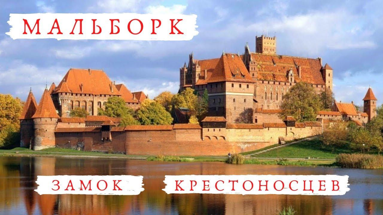 Крепости рыцарей крестоносцев. Тевтонский замок Мальборк