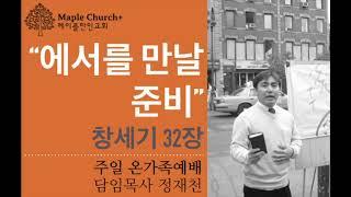 #30 [특집] 에서를 만날 준비 (창세기 32장) | 정재천 목사 | 메이플한인교회 온가족 주일예배