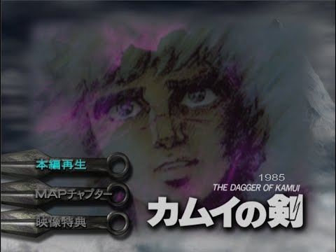 Trailer do filme A Espada de Kamui