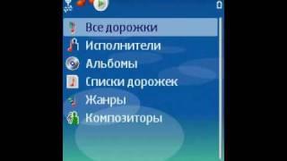 Музыкальный проигрыватель в Symbian OS (36/43)