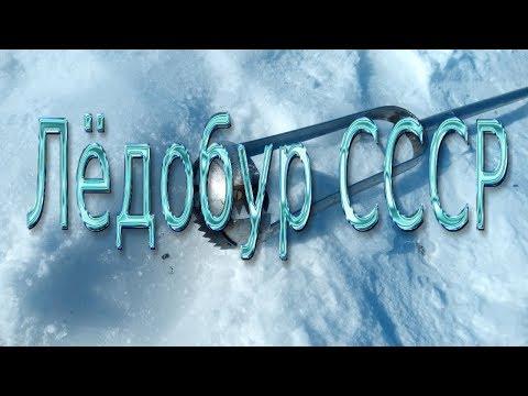 Зимняя рыбалка на затоне р. Оки . Уникальный ледобур СССР