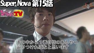 【パチスロ黄門ちゃま 喝】《ジロウ》Super Nova 第15話(1/2)[ジャンバリ.TV][パチスロ][スロット]