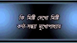 Download Hindi Video Songs - Ki Mishti Dekho Mishti,Sandhya Mukhopadhyay