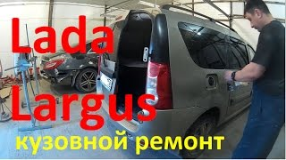 Лада Ларгус ремонт кузова и окраска в Нижнем Новгороде. Lada Largus Auto body repair.(Композиция