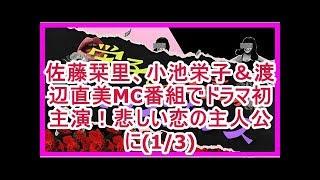 佐藤栞里、小池栄子&渡辺直美MC番組でドラマ初主演!悲しい恋の主人公...