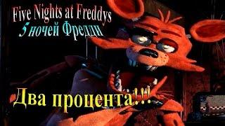 FiveNightsatFreddys 5 ночей фредди часть 5 Два процента