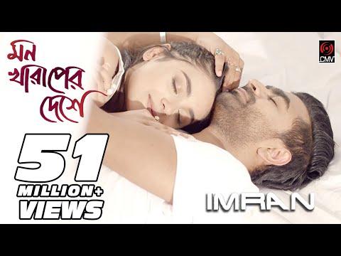 Mon Kharaper Deshe | IMRAN | Rothshi | Imran New Song 2017